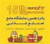 15th General Exhibition of Food Industries- Isfahan, Iran
